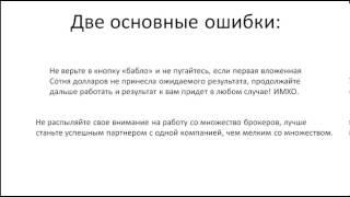 Форекс партнер 27. Ошибки представляющего брокера(, 2013-04-13T06:29:09.000Z)