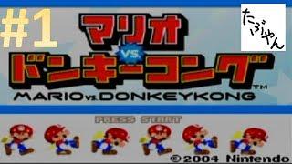 マリオvs.ドンキーコング 【GBA】隠れた名作を実況プレイ ▽マリオvs.ド...