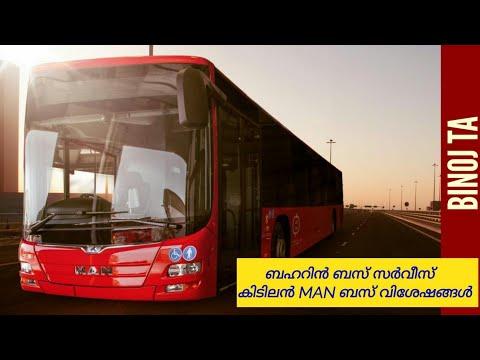 ഇത്ര നല്ല ബസ് കേരളത്തിൽ ഉണ്ടോ?????BAHRAIN BUS SERVICE-MALAYALAM VLOG-09-MAN BUS