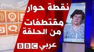 كيف ترون فكرة المساواة بين الرجل والمرأة في المجتمعات العربية؟  برنامج نقطة حوار