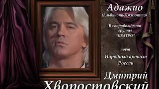 Скачать Дмитрий Хворостовский группа Кватро Адажио