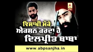Gangster Dilpreet baba fired on Punjabi singer ...