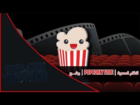 شرح برنامج | popcorn time | للافلام الحصرية