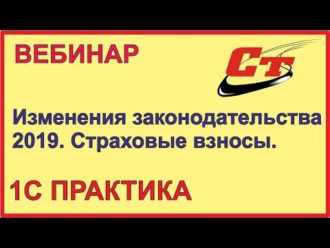 Изменения законодательства в 2019 г.  Страховые взносы и отчетность в ПФР.