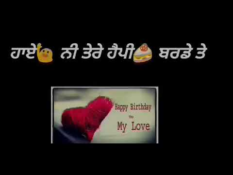 Birthday Wishes Best Birthday Wishes In Punjabi