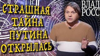 Сенсация! Знак Зодиака, которому повезёт в 2021! Росс: узнай свой прогноз! Судьба Путина и Украины