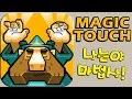 나는야 마법사! 매직터치 게임 [Magic Touch Game] (iOS App) - 기리