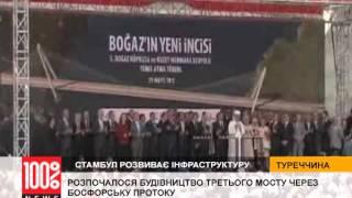 Гигантский мост через Босфор начали строить в Турции(Строительство уже третьего и самого большого в мире моста через Босфорский пролив началось в Турции. Новый..., 2013-05-30T17:02:58.000Z)