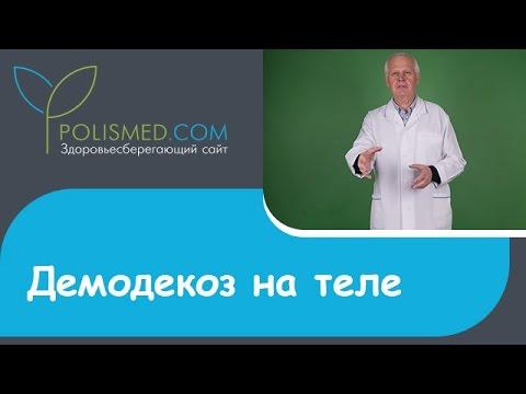 Ресничный клещ - лечение