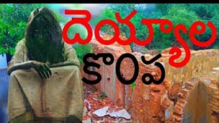 DEYYALA KOMPA ::: TELUGU HORROR SHORT FILM TRAILER