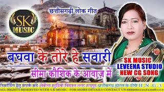 Baghwa ke tore he sawAri ho maiya by seema kaushik