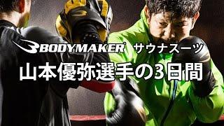 BODYMAKER online http://www.bodymaker.jp サウナスーツ・アクティブ7 ...