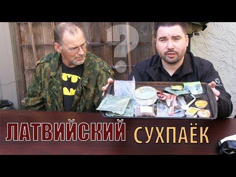 Русский и американец пробуют Латвийский Сухпаёк