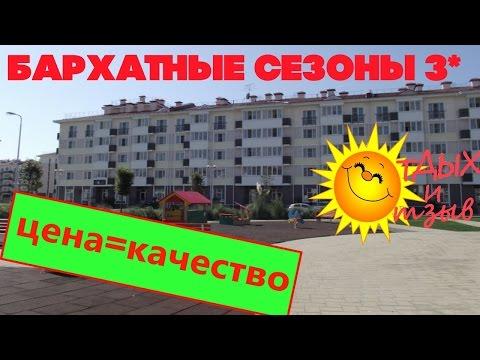 Отели Сочи - Город-отель Бархатные сезоны. Отзыв об отеле