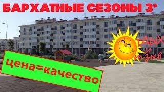 видео Отель Бархатные сезоны (Чистые пруды)  3* (Сочи, Россия), отзывы, цены на размещение, раннее бронирование 2018