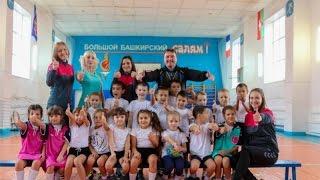 Прибельскую школу посетили уфимские гандболистки