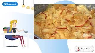 Яблочная шарлотка на сидре Рецепт самый