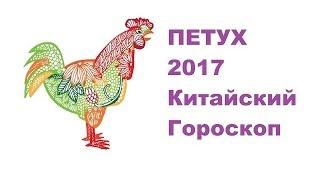 Гороскоп Петух -2017. Астротиполог, Нумеролог - Дмитрий Шимко