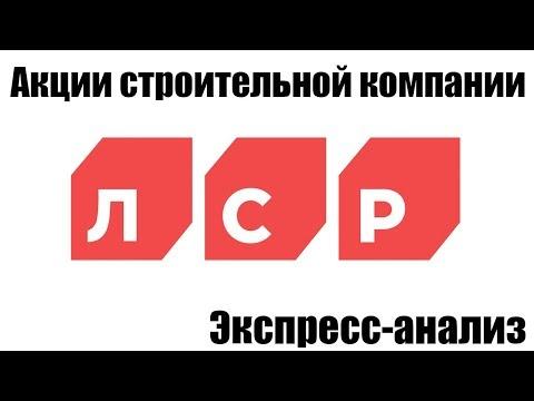 Экспресс анализ ЛСР | Акции ЛСР Группы | Прожарка ЛСР | Недвижимость в России