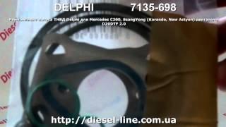 7135-698 Ремкомплект насоса ТНВД Mercedes, SsangYong D20DTF 2 0