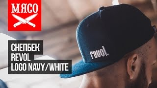 Снепбек REVOL - LOGO Navy/White. Обзор