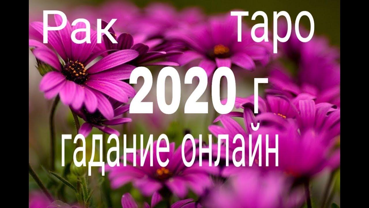 РАК 2020 г. ТАРО ПРОГНОЗ ГАДАНИЕ ОНЛАЙН