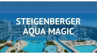Steigenberger Aqua Magic 5* - Хургада - Египет - Обзор отеля
