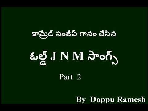 Jana Natya Mandali Sanjeev Gaanam Chesina Old JNM Songs Part2. By Dappu Ramesh.