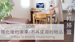 10 Ways To Simplify Housecleaning