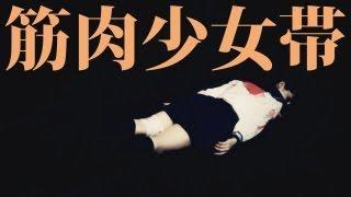 [フル] 筋肉少女帯「中2病の神ドロシー 〜筋肉少女帯メジャーデビュー25th記念曲」