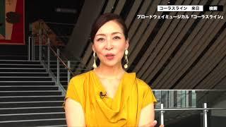 コーラスラインの公式PVが届きました♪ 東急シアターオーブ/神奈川県民...