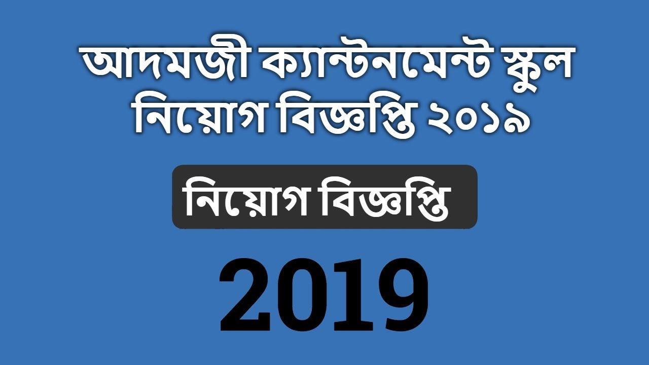 আদমজী ক্যান্টনমেন্ট স্কুল নিয়োগ বিজ্ঞপ্তি ২০১৯ -Cantonment Public School  Job Circular 2019