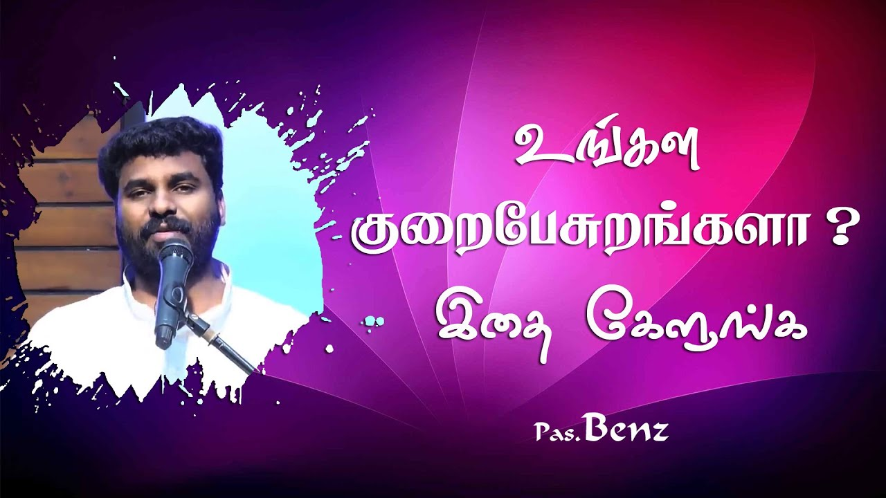 Don't Worry About Hate Speech | Pr  Benz | Tamil Christian Message