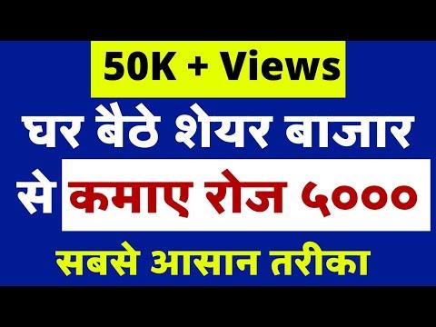 How to Earn MONEY from Stock Market in Hindi | Share Market Tips | रोजाना 5000 कमाए, कैसे  ?