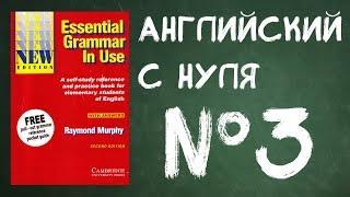 Английский для начинающих №3