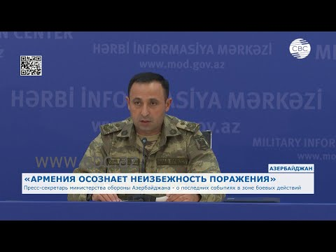 Пресс-секретарь министерства обороны Азербайджана о последних событиях в зоне боевых действий