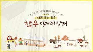 농업인의 날 맞이, 한우 직거래장터 개장! (Feat.…