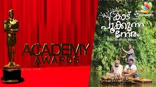 Kaadu Pookkunna Neram nominated for Oscar | Hot Malayalam Cinema News