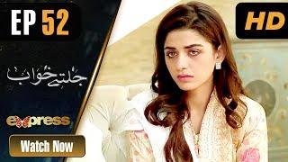 Pakistani Drama | Jaltay Khwab - Episode 52 | Express TV Dramas | Hira Soomro, Afraz Rasool