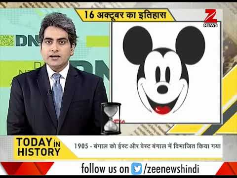 DNA: Today In History, October 16, 2017