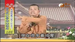 高雄縣鳳山商工弘法(三)【陽宅風水學傳法講座186】  WXTV唯心電視台