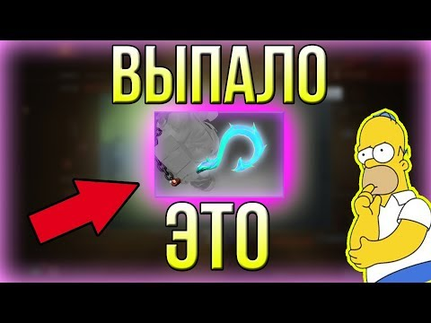 видео: ВЫПАЛО ЭТО! СЕКРЕТНЫЙ СУНДУК ДОТА 2 - imba show