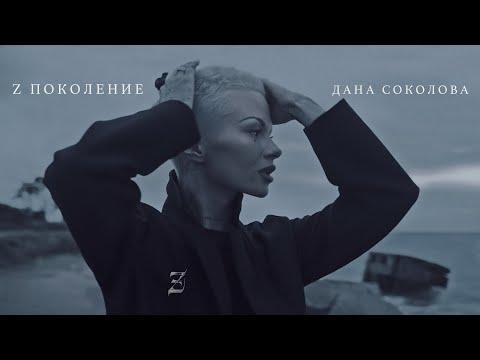 Смотреть клип Дана Соколова - Z Поколение