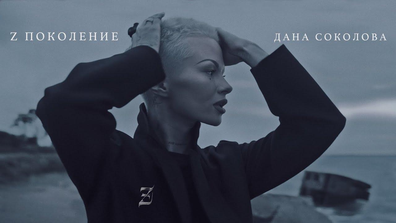 Дана Соколова - Z Поколение