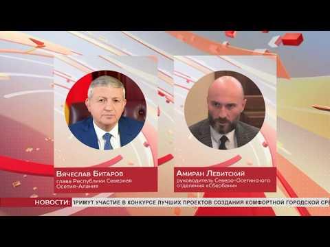 Вячеслав Битаров и Амиран Левитский обсудили направления развития банковского сектора в Северной Осе