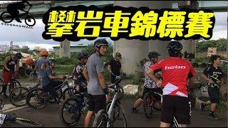 台灣攀岩車錦標賽┃極限攀岩單車