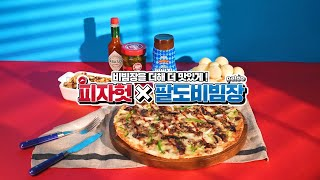 피자헛 팔불출 피자 출시
