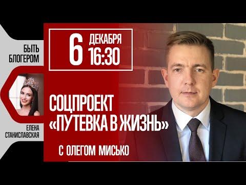"""Соцпроект """"Путевка в жизнь"""" - с Олегом Мисько"""