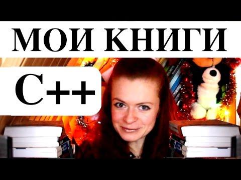 Книги по программированию | C++, язык си, uml