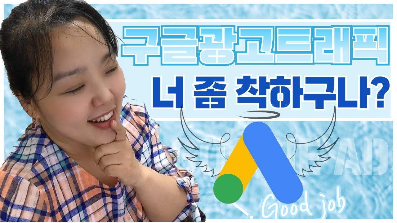 착한 트래픽을 만드는 구글광고